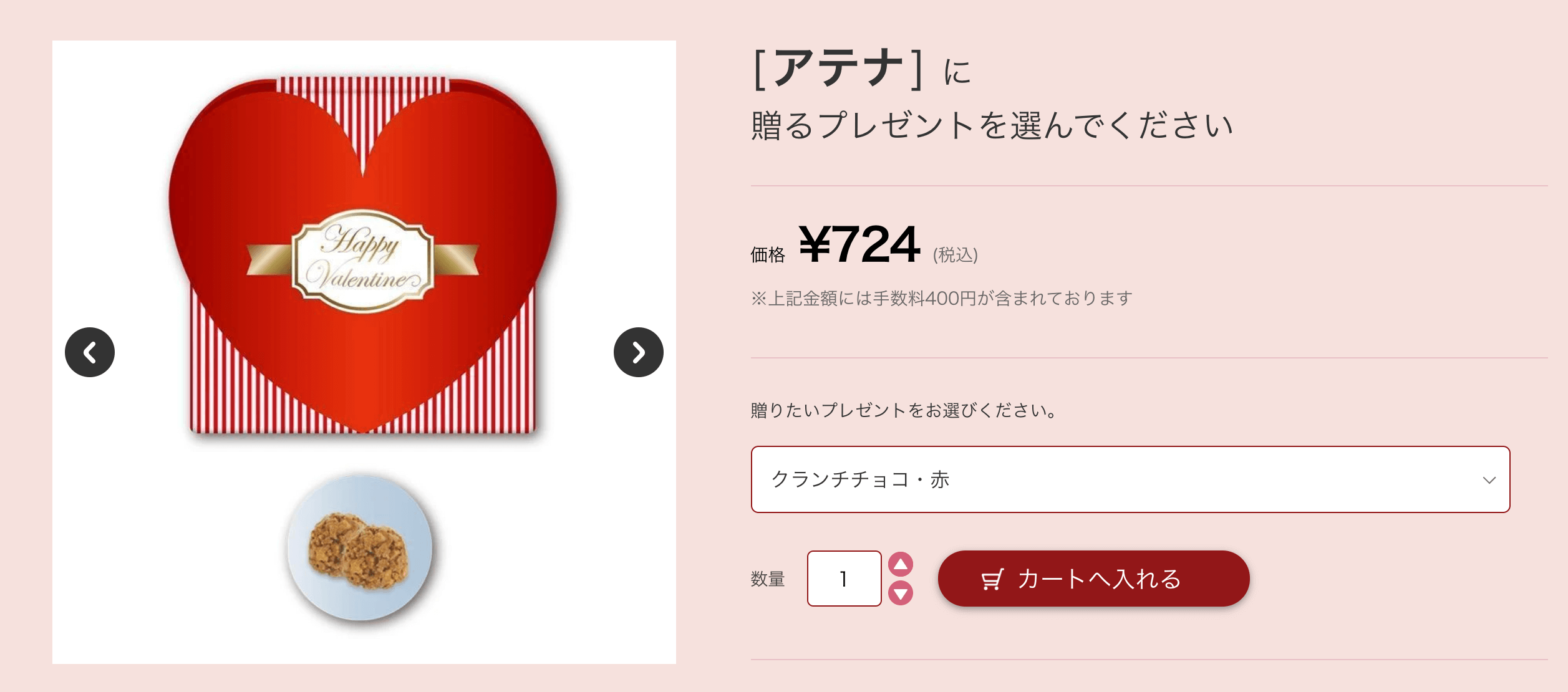 CyStores Valentine's Day Product Page
