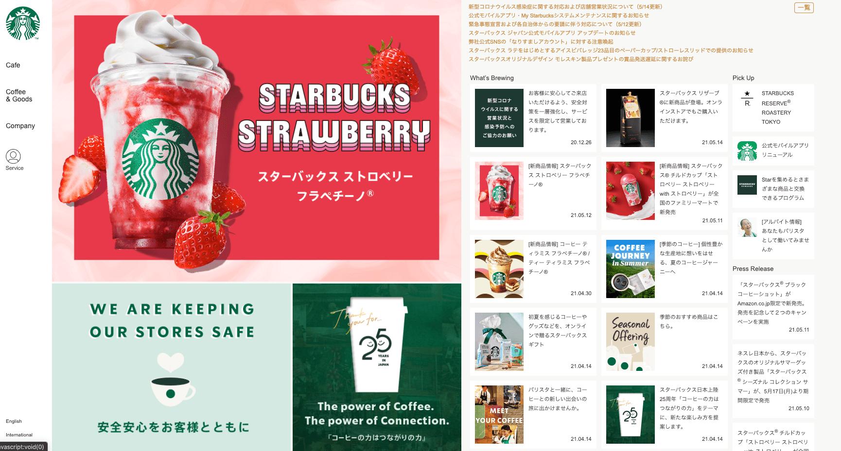starbucks japan homepage