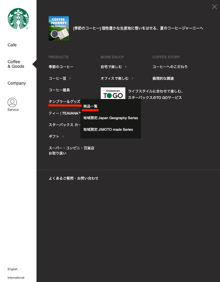 starbucks japan homepage menu