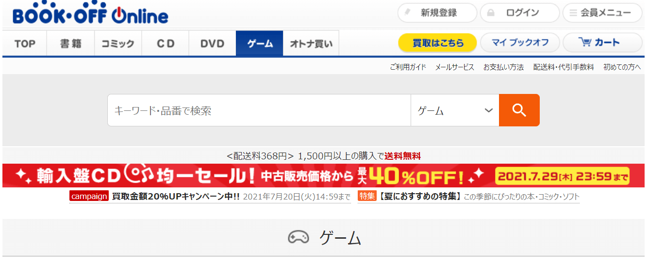 How to buy Japanese Retro Games - Bookoff Homepage