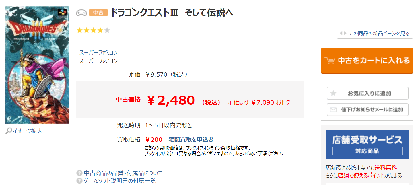 How to buy Japanese Retro Games - Dragonquest