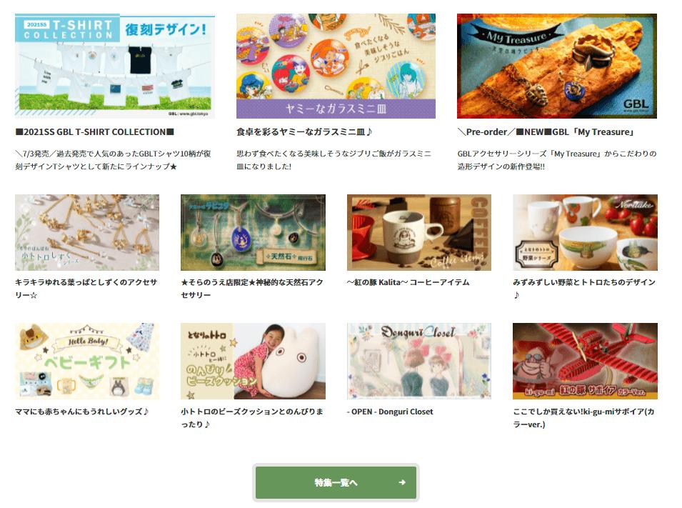 Studio Ghibli Donguri Sora Featured Collections