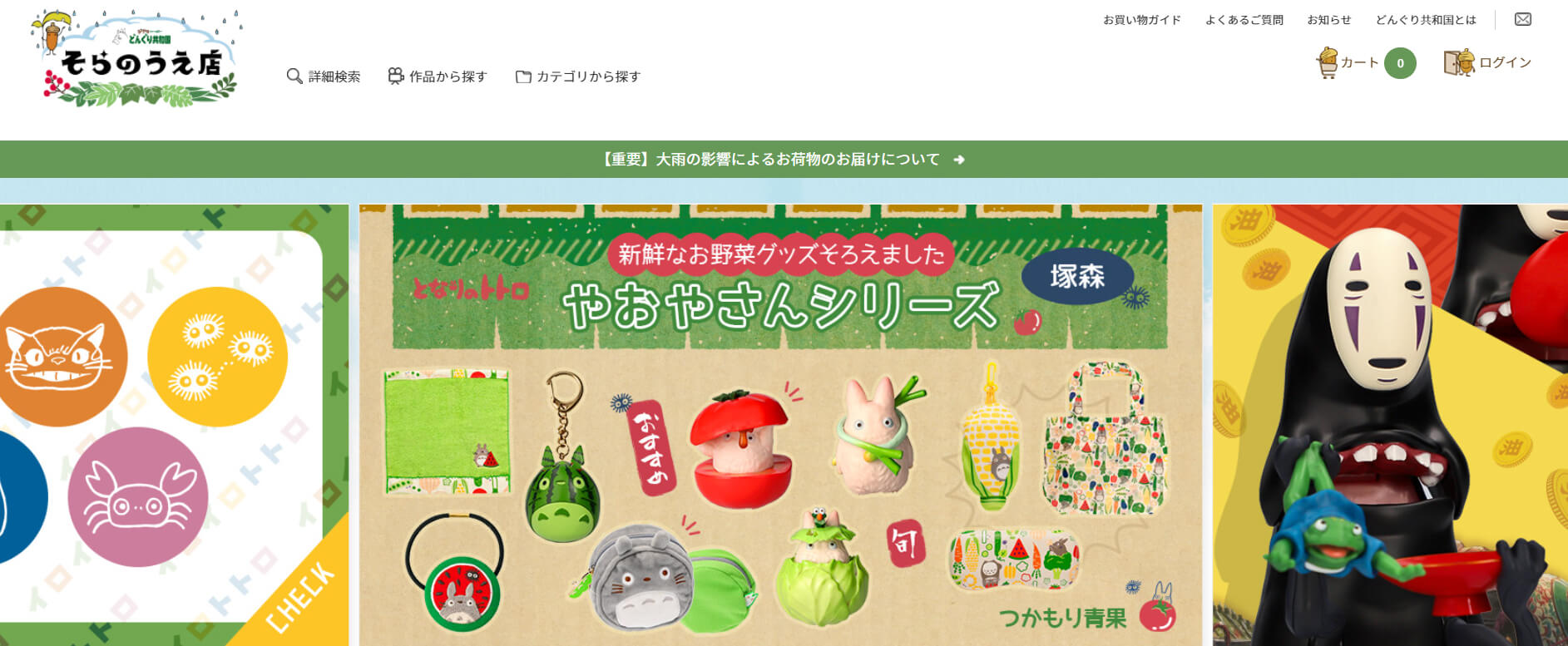 Studio Ghibli Donguri Sora Online Store homepage