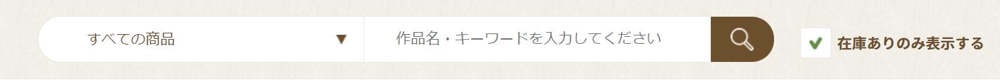 Studio Ghibli Donguri Sora Search Bar