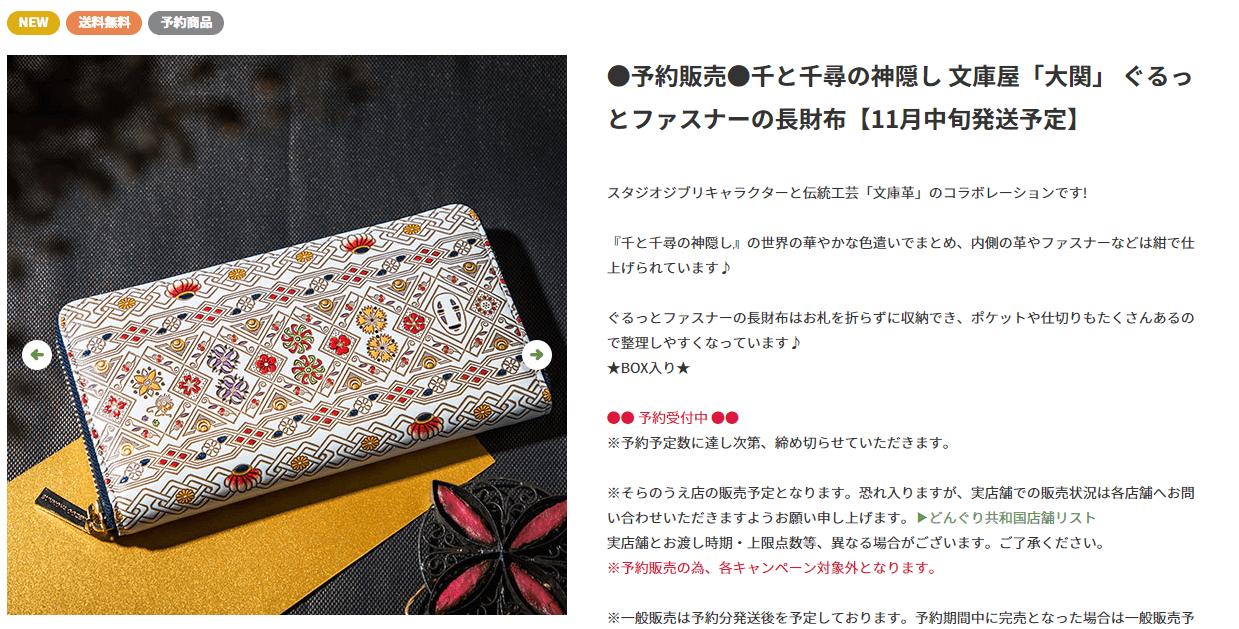 Studio Ghibli Donguri Sora Spirited Away Wallet