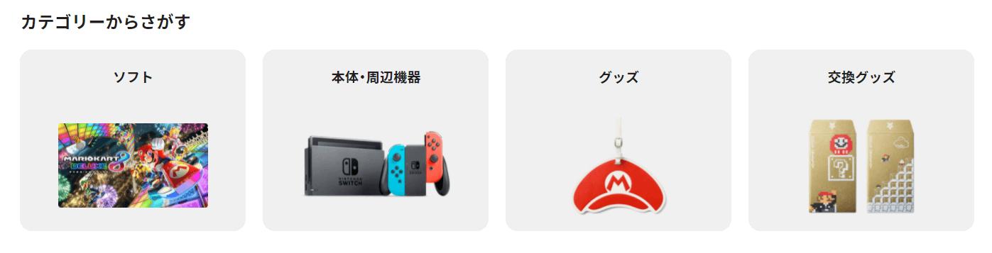 How to buy from Nintendo Store Japan - Nintendo Categories