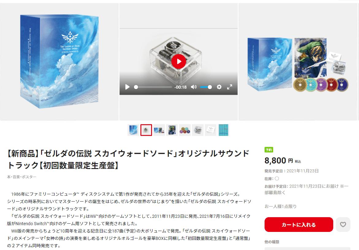 How to buy from Nintendo Store Japan - Zelda Disc Set