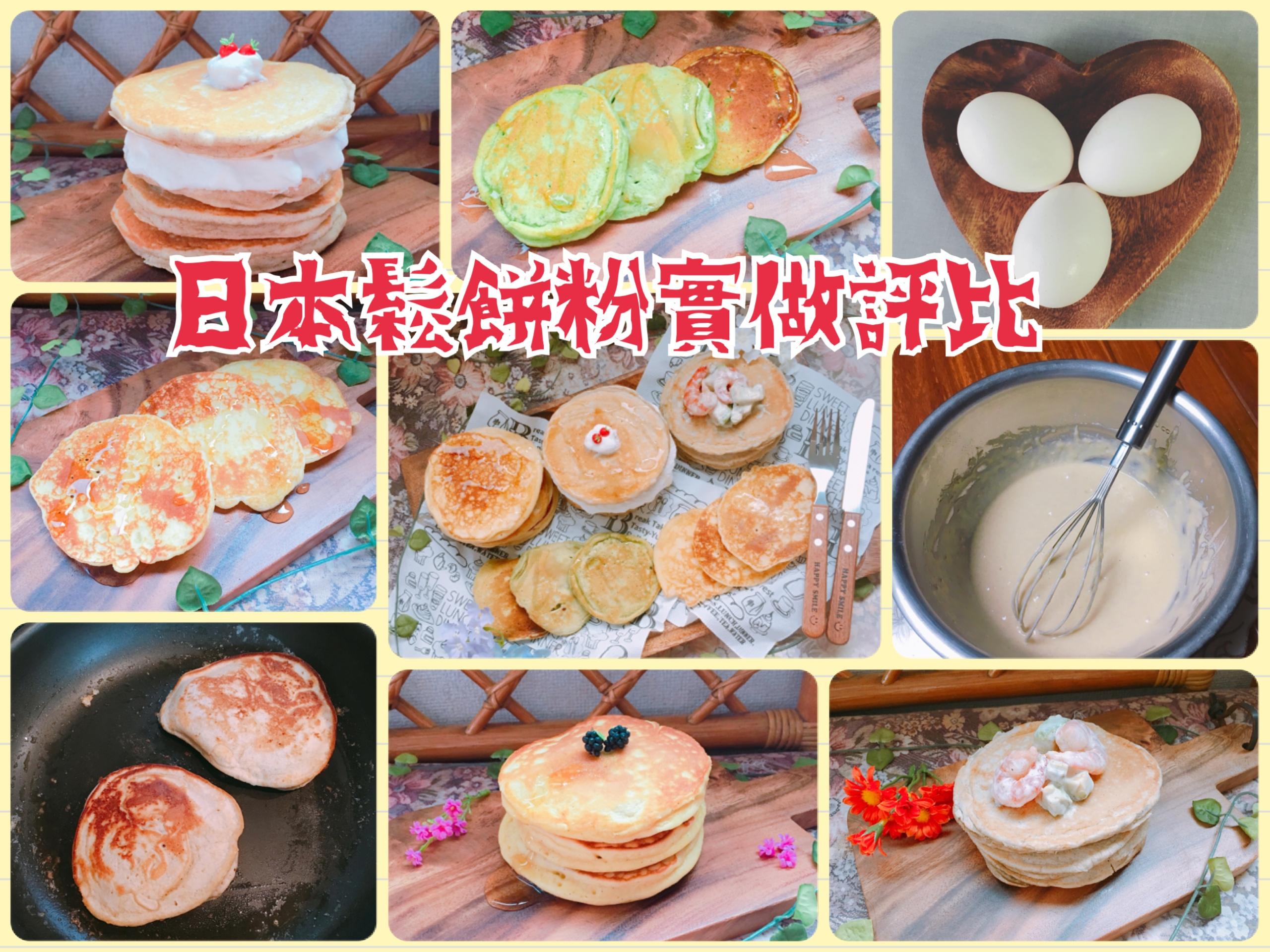 日本人氣鬆餅粉實做評比