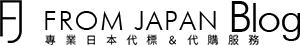 FROM JAPAN Blog 日本商品代標 ‧ 代購