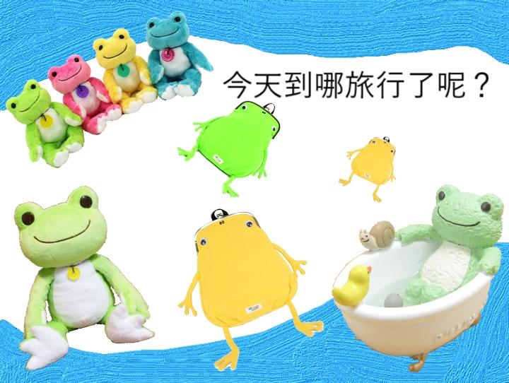 青蛙不只能旅行,還會招財招幸運,快來成為「蛙奴」吧!